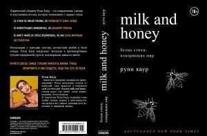 фото страниц Milk and Honey. Белые стихи, покорившие мир #2