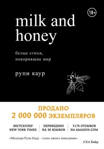 Книга Milk and Honey. Белые стихи, покорившие мир