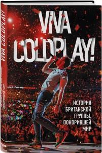 фото страниц Viva Coldplay! История британской группы, покорившей мир #2