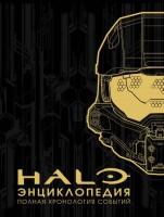 Книга Энциклопедия HALO. Полная хронология событий