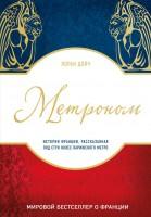 Книга Метроном. История Франции, рассказанная под стук колес парижского метро