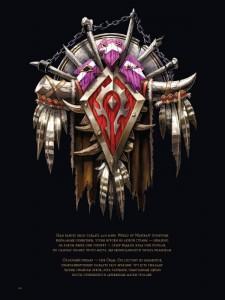 фото страниц Вселенная World of Warcraft. Коллекционное издание #4