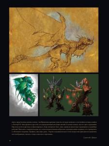 фото страниц Вселенная World of Warcraft. Коллекционное издание #6