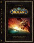 фото страниц Вселенная World of Warcraft. Коллекционное издание #3