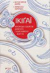 Книга Ікіґаї. Японські секрети довгого і щасливого життя