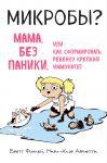 фото страниц Микробы. Мама, без паники, или Как сформировать ребенку крепкий иммунитет #2
