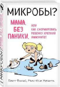 Книга Микробы. Мама, без паники, или Как сформировать ребенку крепкий иммунитет
