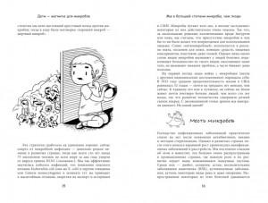 фото страниц Микробы. Мама, без паники, или Как сформировать ребенку крепкий иммунитет #6