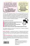 фото страниц Микробы. Мама, без паники, или Как сформировать ребенку крепкий иммунитет #7