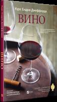 Книга Вино. Курс Ендрю Джеффорда
