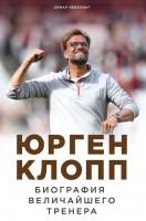 Книга Юрген Клопп. Биография величайшего тренера