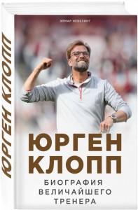 фото страниц Юрген Клопп. Биография величайшего тренера #2