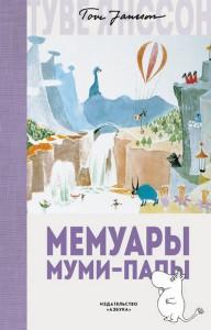 Книга Мемуары Муми-папы