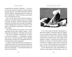 фото страниц Мемуары Муми-папы #2