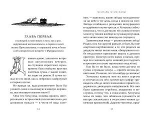фото страниц Мемуары Муми-папы #3