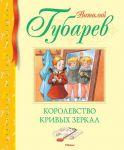 Книга Королевство кривых зеркал