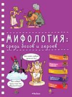 Книга Мифология: среди богов и героев