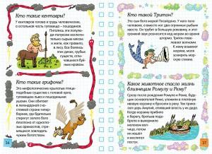 фото страниц Мифология: среди богов и героев #5