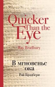 Книга В мгновенье ока