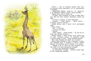 фото страниц Большая книга сказок #5