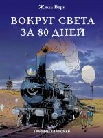 Книга Вокруг света за 80 дней