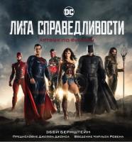 Книга Лига справедливости. Артбук по фильму