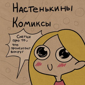 Книга Настенькины Комиксы