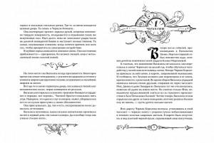 фото страниц Часодеи (суперкомплект из 6 книг) #13