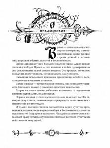 фото страниц Часодеи (суперкомплект из 6 книг) #10
