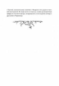фото страниц Часодеи (суперкомплект из 6 книг) #15