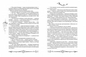 фото страниц Часодеи (суперкомплект из 6 книг) #12