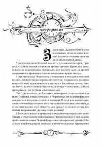 фото страниц Часодеи (суперкомплект из 6 книг) #14