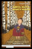 Книга Здесь была Бритт-Мари