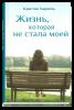 Книга Жизнь, которая не стала моей