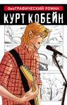 Книга Курт Кобейн. Графический роман
