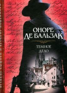 Книга Темное дело