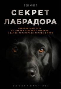 Книга Секрет лабрадора. Невероятный путь от собаки северных рыбаков к самой популярной породе в мире