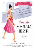 Книга Стиль Мадам Шик. Совершенствуй французский шарм и безупречные манеры