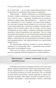 фото страниц Тайный дневник девушки по вызову #4