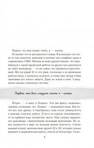 фото страниц Тайный дневник девушки по вызову #3