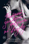 Книга Тайный дневник девушки по вызову