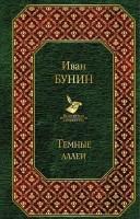 Книга Темные аллеи