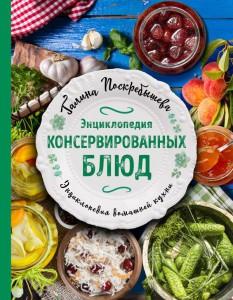 Книга Энциклопедия консервированных блюд