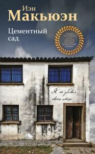 Книга Цементный сад