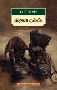 Книга Дороги судьбы