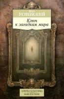 Книга Ключ к загадкам мира