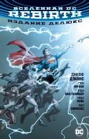 Книга Вселенная DC. Rebirth. Издание делюкс