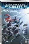 фото страниц Вселенная DC. Rebirth. Издание делюкс #2