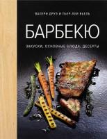 Книга Барбекю. Закуски, основные блюда, десерты