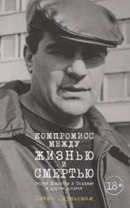 Книга Компромисс между жизнью и смертью. Сергей Довлатов в Таллине и другие встречи